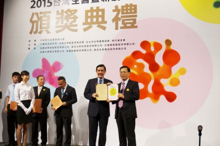2015 Taiwan Healthcare en Agricultural Biotech Industries and Excellence Award